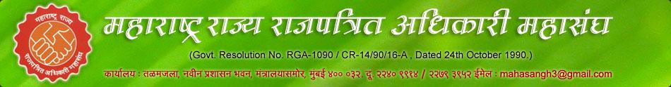 महाराष्ट्र राज्य राजपत्रित अधिकारी महासंघ